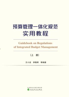 预算管理一体化规范实用教程