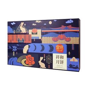 【中秋送礼】富锦祥和月饼10个装  共600g【粮油特产】