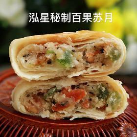 泓星月饼 竹溪苏月老传统苏月百果月饼