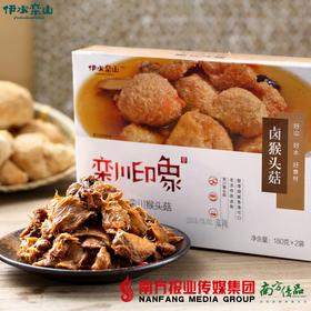 【全国包邮】栾川印象 卤猴头菇180g*2袋/箱(72小时内发货)