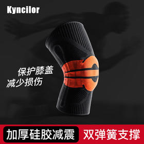 【保护膝盖 减少损伤】Kyncilor夏季运动针织护膝硅胶套护具 专业运动护膝稳定髌骨