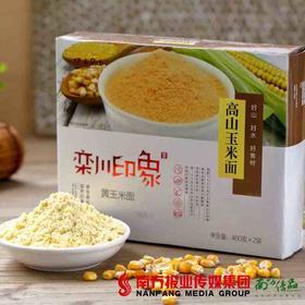 【全国包邮】栾川印象 盒装玉米面 920g/盒(72小时内发货)