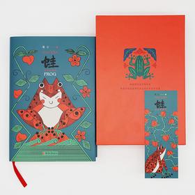 《蛙》手绘彩插纪念典藏版|莫言作品|单本特制独立函套,附赠精美书签及杯垫