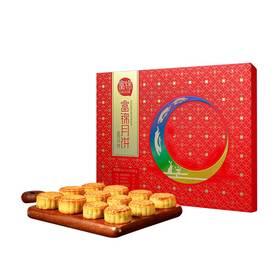 【中秋送礼】富锦金月月饼10个装  共760g【粮油特产】