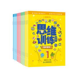 儿童数学思维训练游戏书 全12册