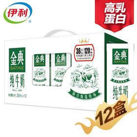 伊利金典纯牛奶250ml*12盒/箱(礼盒装)|3.6g蛋白质 120mg原生高钙 【乳酒冲饮】