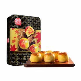 【中秋送礼】富锦蛋黄酥月饼8个装  共375g【粮油特产】