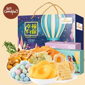 幸福有你梦幻星空礼盒1236g/盒|8款组合零食大礼包【休闲零食】