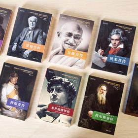 《给孩子的传记经典》(套装全九册)| 9位影响世界的名人,给予孩子智慧的一生