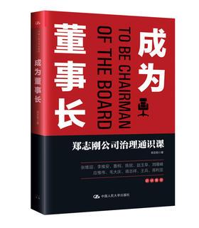 成为董事长:郑志刚公司治理通识课