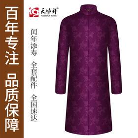 天寿系列-丹霞 绛紫色