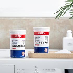 杜邦洗衣机槽清洗剂 | 免浸泡配方,快速清洁还除菌