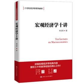 宏观经济学十讲(21世纪经济学系列教材)