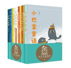 亲近母语 中文分级阅读文库K1(共12册)