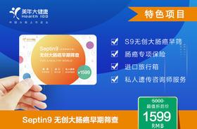 Septin9无创大肠癌早期筛查(技术备案,安心之选)