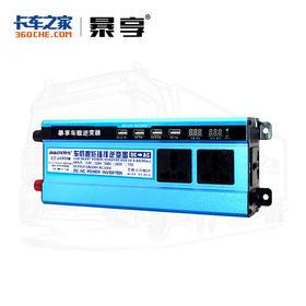 逆变器 修正弦波950W