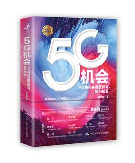 5G机会/项立刚/人大出版社