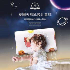 【预售7天发货】Royal king 泰国天然乳胶 儿童枕/青少年枕头2-15岁