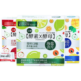 红谷林酵素酵母海盐糖50g*3盒|口感清爽 清新口气 0脂肪不含糖【休闲零食】