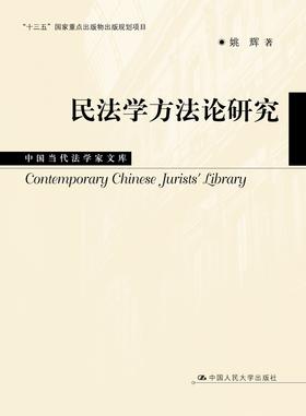 """民法学方法论研究(中国当代法学家文库;""""十三五""""国家重点出版物出版规划项目)/姚辉"""