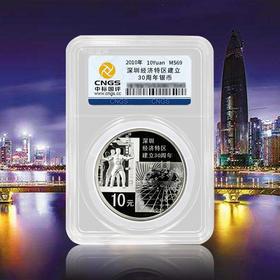 【央行发行】2010年深圳经济特区建立30周年纪念银币评级币69分(赠礼盒)