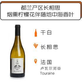 2018年朋特酒庄都兰干白葡萄酒 Domaine Les Poëte Touraine Le S des Poëte 2018