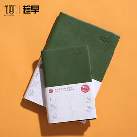 趁早王潇推荐2021年效率手册口袋本随身便携笔记本工作学习日程日历计划本时间管理每日计划记事本文具小本