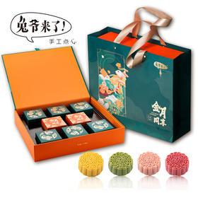 金月同享月饼礼盒【兔爷来了】台式月饼