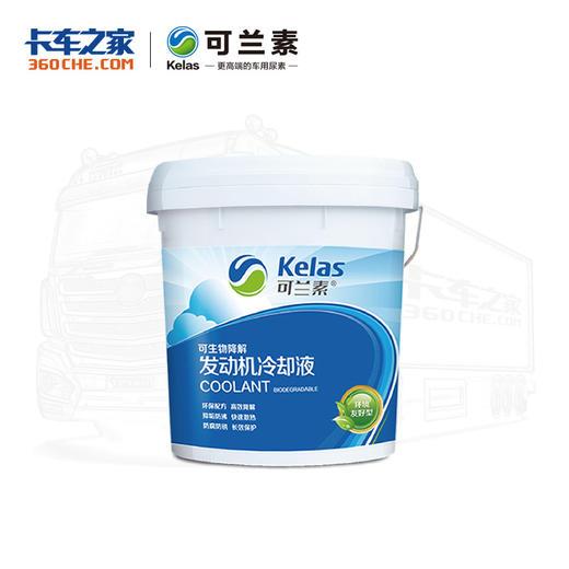 可兰素 防冻液 9kg 商品图0