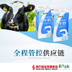 【珠三角包邮】西域春纯牛奶 200g*20盒/箱(8月31日到货)