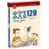 【开心图书】有声伴读双色版小学生小古文120课(全2册) 商品缩略图1