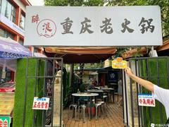 120元抢价值174元醉浪重庆老火锅双人火锅套餐,荤素锅底油碟全包!