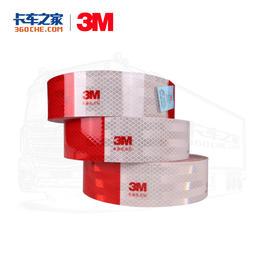 3M反光贴 红白胶条 年检专用