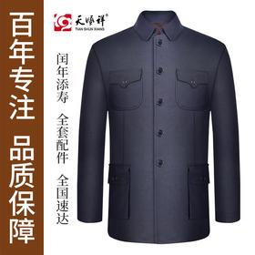 天福系列-男中山(藏蓝)