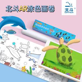 北斗AR画卷 3D亲子互动儿童涂色画本 黑科技藏在海洋里的100分