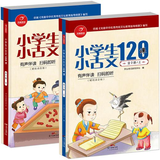 【开心图书】有声伴读双色版小学生小古文120课(全2册) 商品图0