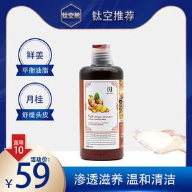FG鲜姜洗发水 渗透滋养 温和清洁 止痒去屑 男女通用