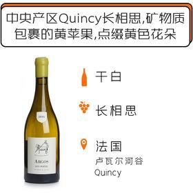 2016年朋特酒庄昆西干白葡萄酒 Domaine Les Poëte Quincy Argos 2016