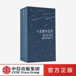 十点读书日历2021
