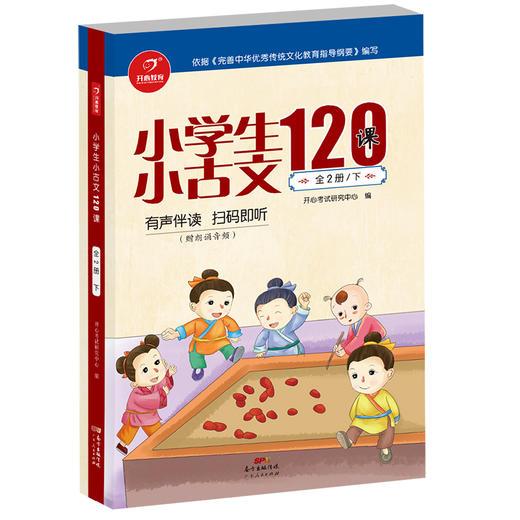 【开心图书】有声伴读双色版小学生小古文120课(全2册) 商品图2