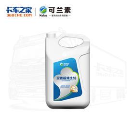 【买2送1】可兰素 尿素箱清洗剂 10L