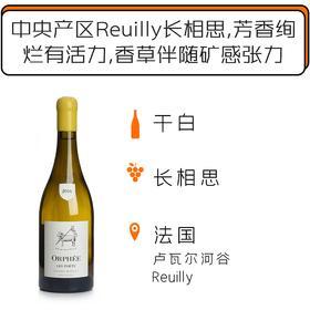 2016年朋特酒庄勒伊干白葡萄酒 Domaine Les Poëte Reuilly Orphée 2016