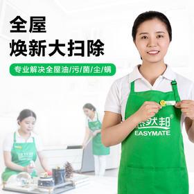 全屋大扫除·深度保洁服务 | 基础商品