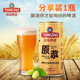 【7天鲜活爽口】青岛啤酒1L原浆1L*2