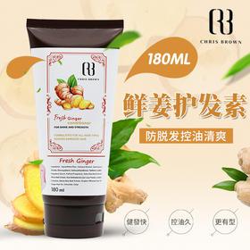 FG鲜姜护发素 渗透滋养 温和清洁 止痒去屑 男女通用