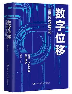 数字位移:重新思考数字化 /胡泳 / 人大出版社