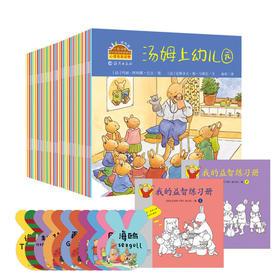 《小兔汤姆》系列绘本38册 畅销2000万 儿童品格培养 启蒙益智