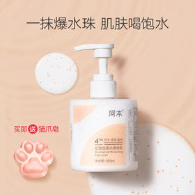 【买即赠阿本猫爪皂】阿本烟酰胺瀑水身体乳 | 一抹爆水润,全身水嫩、白净自带体香