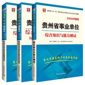 2020华图版贵州省(市、县) 事业单位 综合知识与能力测试 教材+历年真题+预测 3本套