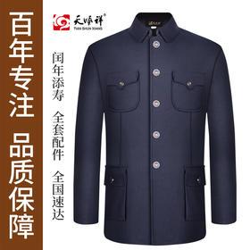 天寿系列-男中山(藏蓝)